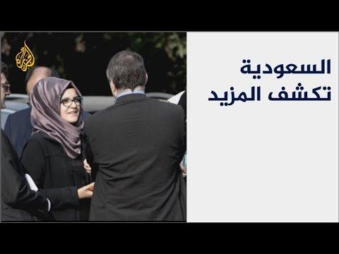 تفاصيل جديدة في الرواية السعودية حول مقتل جمال خاشقجي  - 11:53-2018 / 10 / 21