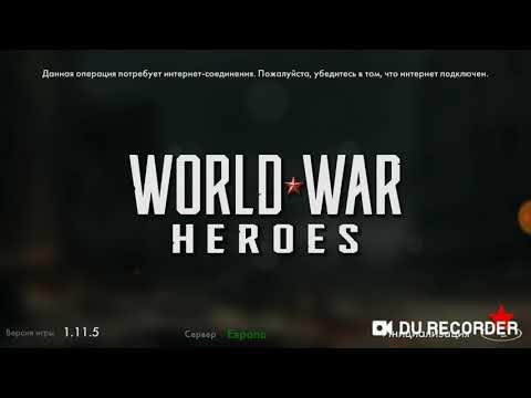 Как срубить больше золота в WWH WORLD WAR HEROES, ВВХ