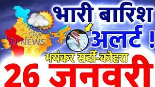 Mosam ki jankari January ka mausam vibhag weather news today. 26 January 26 जनवरी का मौसम.gold