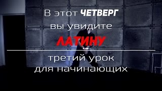 УРОКИ ТАНЦЕВ Латина Тизер #3