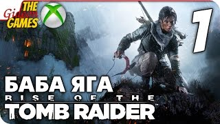 Прохождение Rise of the Tomb Raider: Баба Яга (Baba Yaga)[XBOne] - #1 Избушечка