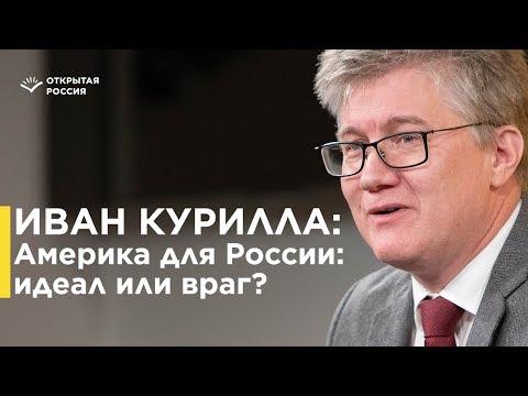 Иван Курилла. Что происходит в российско-американских отношениях? Взгляд историка