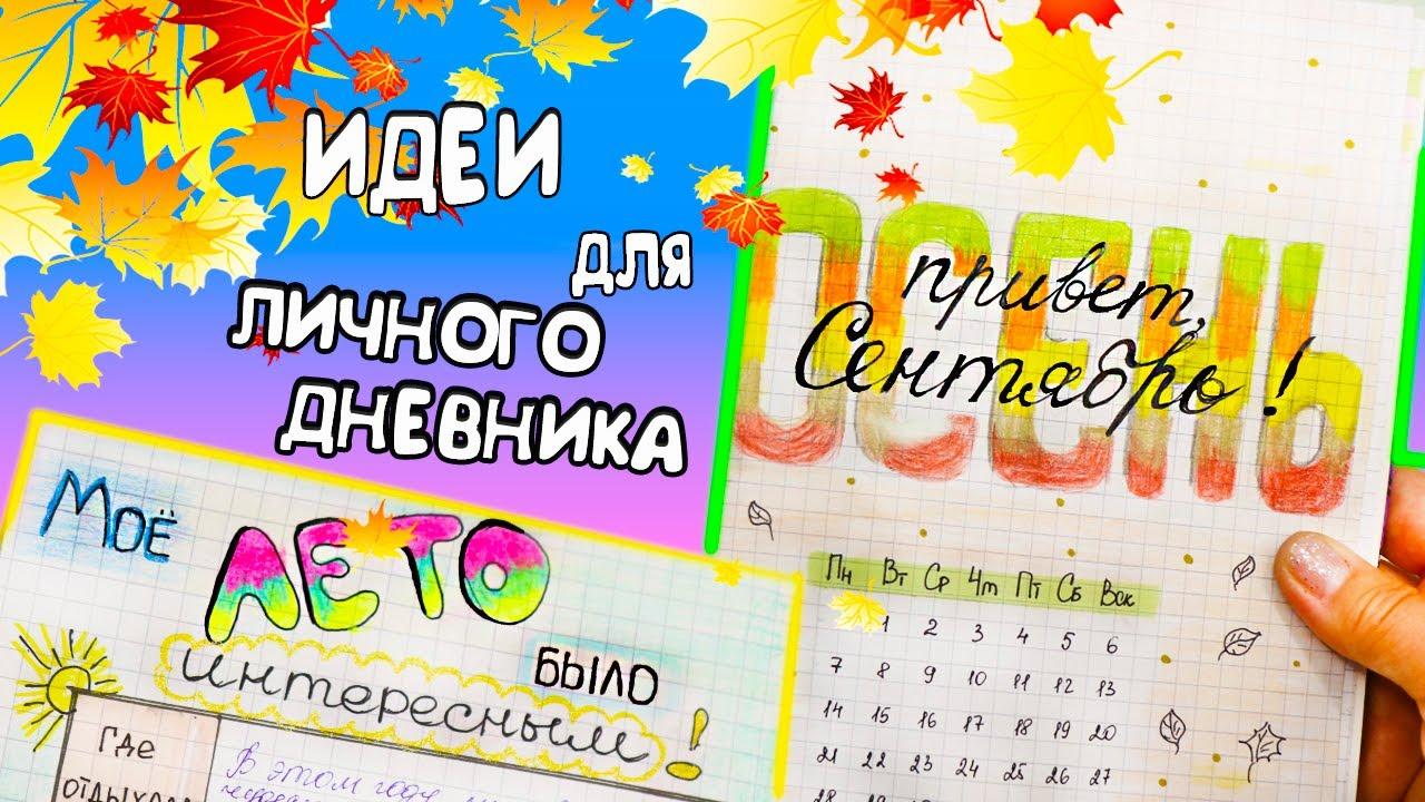 Привет, Осень!🍁 Идеи для ЛД Часть 41 Оформление Личного Дневника
