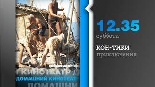 "Приключенческий фильм ""Кон-тики"", суббота, 12.35"