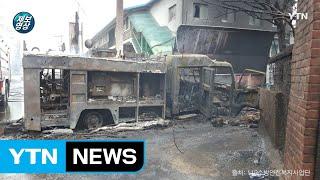 [영상] 인천 가좌동 공장 화재 진압하던 소방차 전소 / YTN