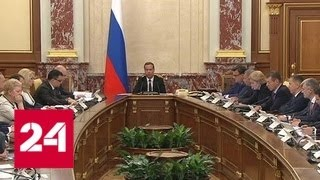 Смотреть видео Новое правительство России провело первое заседание - Россия 24 онлайн