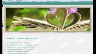 Стъпки за сваляне на е-книгите