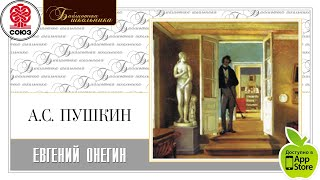 Евгений Онегин. Пушкин А. Аудиокнига. читает Алексей Золотницкий
