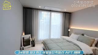 부천신축빌라 매매 여월동 32평형 3룸  6월입주