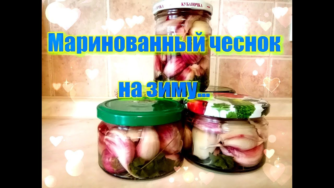 Маринование чеснока подборка 7 рецептов. - Едим Дома 73