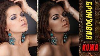 Как сделать бронзовую кожу в Фотошоп