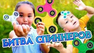 Самые Крутые Спиннеры! Аминка Витаминка Против Boys&Toys. Cool And Funny Fidget Spinner Battle