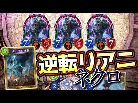 【シャドウバース】一生モルディカイ連打!! 逆転リアニメイトネクロ【Shadowverse】