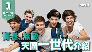 One Direction天團一世代的成長故事Part1/2 | 休團了,故事還會繼續嗎?