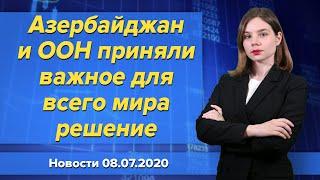 """Азербайджан и ООН приняли важное для всего мира решение. Новости """"Москва-Баку"""" 8 июля"""