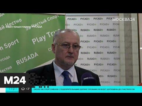 Глава РУСАДА призвал провести расследование в данных Московской антидопинговой лаборатории - Москв…