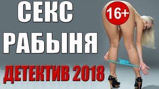 ДЕТЕКТИВ 2018 ПОДНЯЛ ЧЛ..  **СЕКС РАБЫНЯ** ФИЛЬМ ОНЛАЙН 2018