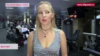 Альтернативная газета - Молодежная атмосфера в фитнес клубе на Осипенко