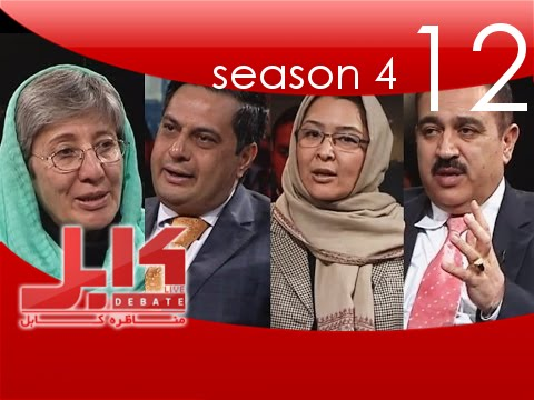 Kabul Debate Live - Afghans Expectation from Gov. انتظارها از دولت افغانستان