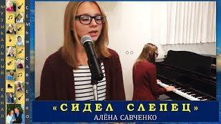 Песни для души. Сидел слепец - исполняет Алена Савченко