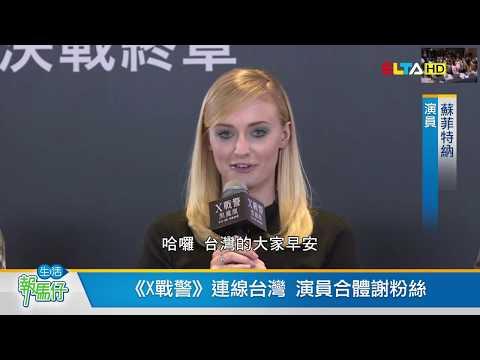 愛爾達電視20190530/《X戰警》連線台灣 演員合體謝粉絲