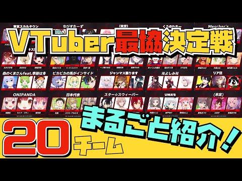 【Vtuber最協決定戦】出場チームまるごと紹介【支援動画】