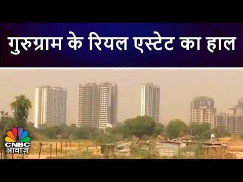 गुरुग्राम के रियल एस्टेट का हाल | India Real Estate Guide | CNBC Awaaz