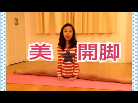 【軟体少女⑨】足長開脚!Amazing flexibility #9 How to do the splits
