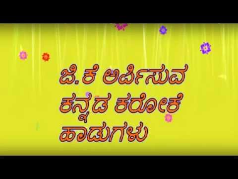 E Bhoomi bannada buguri karaoke with lyrics  from kannada movie Mahaakshatriya
