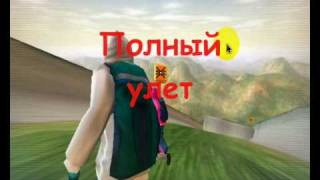 Флеш-Игры Онлайн www.bodraykorova.ru.wmv