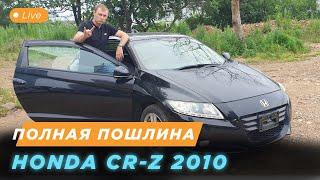 🤩Микро обзор HONDA CR-Z 2010 года, ПОЛНАЯ ПОШЛИНА!!!🤩🤩🤩 cмотреть видео онлайн бесплатно в высоком качестве - HDVIDEO