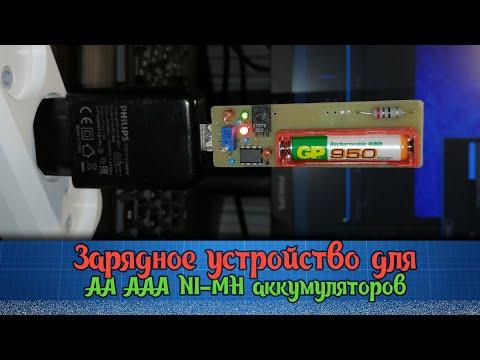Зарядные устройства для аккумуляторов aa aaa своими руками