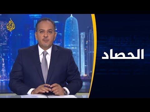 الحصاد- الحراك بالجزائر بين المطالب ونص الدستور  - نشر قبل 3 ساعة