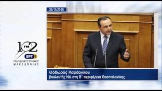 26Νοε - Ο Θόδωρος Καράογλου, βουλευτής ΝΔ Β' Θεσσαλονίκης στο ΡΣΜ της ΕΡΤ3