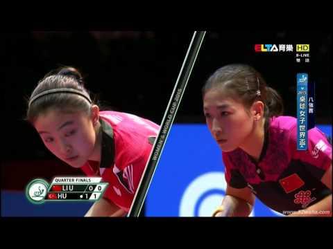 2015 Women's World Cup QF: LIU Shiwen - HU Melek [HD] [Full Match/Chinese]