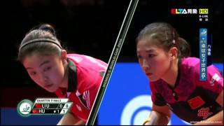 2015 Women's World Cup QF: LIU Shiwen - HU Melek [HD] [Full Match/Chinese]