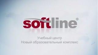 День открытых дверей в Учебном центре Softline