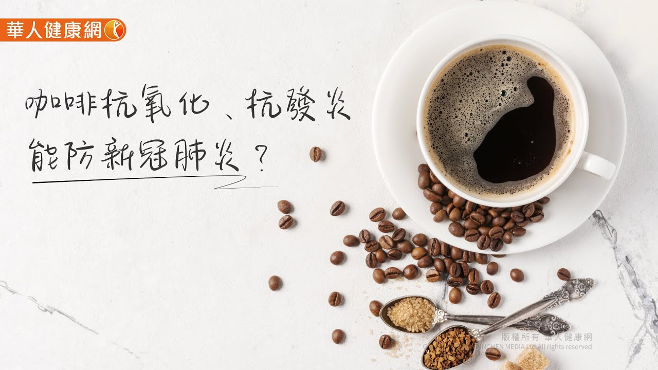 【華人健康網】健康小學堂 - 咖啡抗氧化、抗發炎能防新冠肺炎?