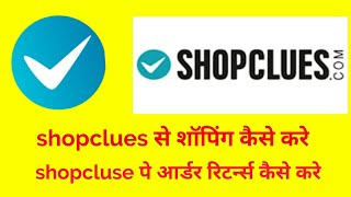 How to buy products from shopclues ! Return and refund facility ! Customer support
