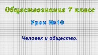 Обществознание 7 класс (Урок№10 - Человек и общество.)