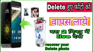 How to recover delete photos form android phone internal memory hindi