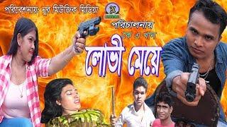 Download Video LOVI MEYE লোভী মেয়ে Bangla short film 2018 MP3 3GP MP4