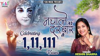 जी भर नचाले हमको तेरे दरबार में | Reshmi Sharma New Shyam Bhajan | Jee Bhar Nachale Tere Darbar Mein