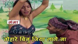 Maithili Songs | तोहारे बिनु जिया लागे ना | Maithili Hit Songs |