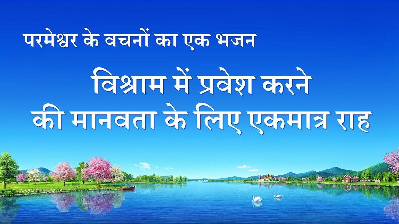 विश्राम में प्रवेश करने की मानवता के लिए एकमात्र राह   Hindi Christian Song With Lyrics