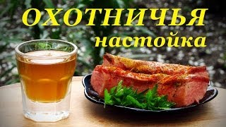 Настойка Охотничья, на водке(Рецепты домашнего алкоголя проверенные на собственном организме Подписывайтесь http://www.youtube.com/user/alkofan1984?sub_con..., 2014-05-04T06:41:56.000Z)