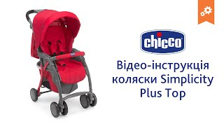 Коляска Simplicity Plus Top. Инструкция по сборке.(Видео-инструкция по сборке прогулочной коляски Chicco Simplicity Plus Top. Будем благодарны за отзыв об эксплуатации..., 2015-09-21T13:30:27.000Z)