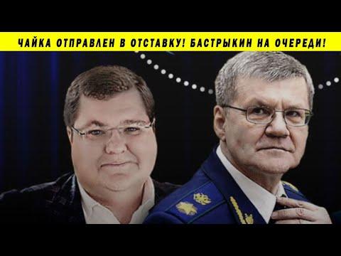 ЧАЙКУ ЗАМЕНИТ КРАСНОВ - НОВЫЙ ГЕНПРОКУРОР ОТСТАВКА ЮРИЯ ЧАЙКИ