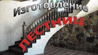Изготовление лестниц в Барнауле(, 2015-04-23T15:51:51.000Z)