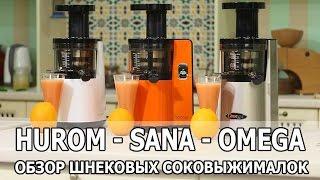 Hurom HH 2G, Sana 808, Omega 843 - обзор шнековых соковыжималок